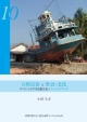 自然災害と社会・文化 タイのインド洋津波被災地をフィールドワーク