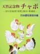 天然記念物 チャボ 復刻・増補版 深川景義著「矮鶏」
