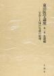 東洋医学講座 基礎編 第1巻