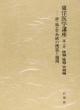 東洋医学講座 脾臓・肺臓・腎臓編 第3巻