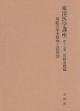 東洋医学講座 易経基礎編 易経の基本原理と活用法 第17巻