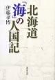 北海道「海」の人国記