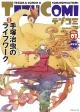 テヅコミ<限定版>(3)