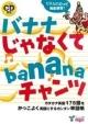 バナナじゃなくてbananaチャンツ カタカナ英語178語をかっこよく英語にするカンタン
