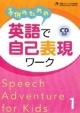 子供のための 英語で自己表現ワーク (1)