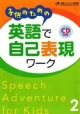 子供のための 英語で自己表現ワーク Speech Adventure for Kids(2)