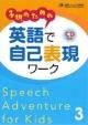 子供のための 英語で自己表現ワーク Speech Adventure for Kids(3)