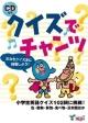 クイズで チャンツ CD付 小学生英語クイズ102問に挑戦!色・動物・算数・食