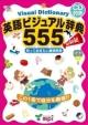 英語ビジュアル辞典555 CD付 知っておきたい基礎単語