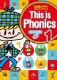 This is Phonics 4技能で学ぶフォニックス! CD付き(1)