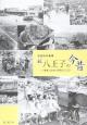 続・八王子の今昔 市民の写真集 いま見つめたい昭和の八王子