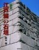 図解 江戸城の石垣