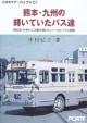 熊本・九州の輝いていたバス達 バスラマアーカイブス2 昭和30・40年代に活躍を続けたローカルバスの素顔