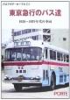 東京急行のバス達 バスラマアーカイブス3 1950~1970年代の車両