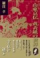 山東京伝 黄表紙の世界 京伝に遊ぶ