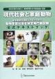 現代社会と家庭動物 動物愛護社会化検定専門級試験 公式テキストブック 動物愛護推進員をめざすための