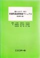 国リハ式〈S-S法〉 言語発達遅滞検査マニュアル<改訂第4版>