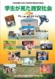 学生が見た西安社会 農村・企業・観光・環境・教育