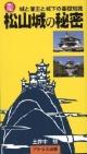 松山城の秘密<新訂版> 城と藩主と城下の基礎知識
