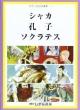 せかい伝記図書館 シャカ 孔子 ソクラテス (1)
