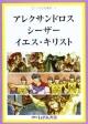 せかい伝記図書館 アレクサンドロス シーザー イエス・キリスト (2)
