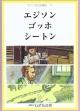 せかい伝記図書館 エジソン ゴッホ シートン (14)