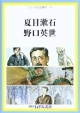 せかい伝記図書館 夏目漱石 野口英世 (34)