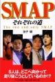 SMAPそれぞれの道
