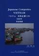 ベトナム日系企業リスト 2009 完全収録