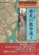 江戸・東京歴史の散歩道 2(千代田区・新宿区・文京区) 江戸の名残と情緒の探訪