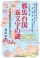 邪馬台国 五文字の謎 壱岐は邪馬台国発祥の島だった 歴史推理小説