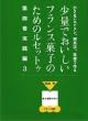 少量でおいしいフランス菓子のためのルセットゥ 第4巻(実践編 3) 弓田亨の嘘と迷信のないフランス菓子