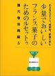 少量でおいしいフランス菓子のためのルセットゥ 第6巻(実践編 5) 弓田亨の嘘と迷信のないフランス菓子