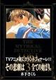 魔探偵ロキRAGNAROK<限定版> (3)