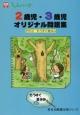しんが会2歳児・3歳児オリジナル問題集 もうすぐ夏休み (3)