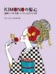 KIMONOの髪心 着物ヘアの可愛いバランスとつくり方