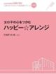 女の子の心をつかむ ハッピー☆アレンジ 人気スタイリストへの近道シリーズ10