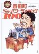 永田町newパワーランキング100
