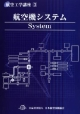 航空機システム<第4版> 航空工学講座3
