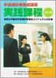 手話通訳者養成講座 実践課程 厚生労働省手話通訳者養成カリキュラム対応
