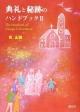 典礼と秘跡のハンドブック (2)