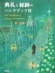 典礼と秘跡のハンドブック (3)