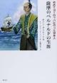 薩摩のベルナルドの生涯 初めてヨーロッパに行った日本人