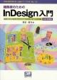 InDesign入門 編集者のための<改訂増補版> 画面どおりの操作手順でDTP活用術が学べる便利帳