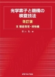 光学素子と機構の検査技法<改訂版> 製造管理・規格編 (3)