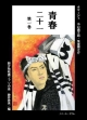 青春二十一 オマージュ 中村錦之助・萬屋錦之介(1)