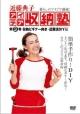 DVD>近藤典子アイデア収納塾 収納ビギナー向き・近藤流DIY (3)