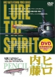 LURE THE SPIRIT2