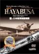 HAYABUSA 隼と日本陸軍戦闘機 モノクロームコレクション2