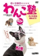 わんこ塾 犬と生活を始めよう! (2)